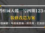 贵阳碧桂园中铁天麓一号四期123㎡户型装修改造方案