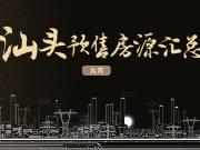 """""""金九""""11个项目喜提预售证 超多红盘来袭!"""