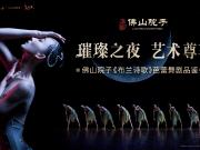 璀璨之夜,艺术尊享 佛山院子《布兰诗歌》芭蕾舞剧品鉴会落幕