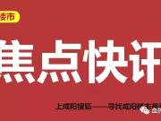 """2019咸阳楼市迎""""大礼"""" 几家欢喜几家忧?"""