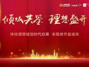 热销八成,绿地理想城 12.6亿红动江宁!