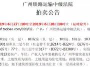 """珠江新城太阳新天地被打折拍卖!这次真的被""""卖身""""了?"""
