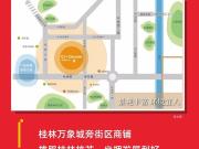 桂林万象城旁总价7.8万元街区商铺,11月22日盛大开盘