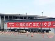 衢州火宏凯泰国际汽车城闪耀国展 斩获颇丰