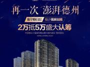 中正·明诚雅居8月19日应市火爆加推,启动认筹!