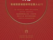 热销密码揭秘丨新城璟郡澜庭缘何征服人心?!