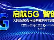 顺德新能源汽车小镇与中国移动顺德分公司签署5G合作战略协议