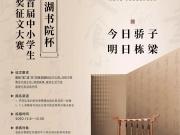 """""""东湖书院杯""""夷陵首届有奖征文大赛报名正式领航扬帆"""
