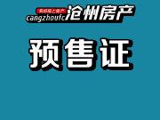 沧州1月入市房源576套 共6盘取得10张预售许可证