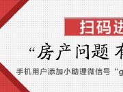 2020年北京豪宅榜 8萬+項目誰是王者