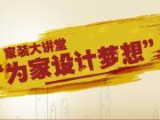 """香河首个公益""""家装讲堂""""即将开讲~"""