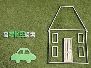 """拒绝破坏原生态 高绿化率社区让您轻享""""绿生活"""""""