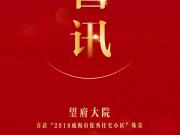 """喜讯!望府公馆喜获""""2019威海市优秀住宅小区培育项目""""殊荣"""