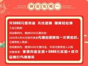"""浙江世茂""""春季赏金计划""""正式启动!是时候赚一波了……"""