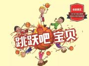 文一集团2018NBL安徽赛区篮球小宝贝选拔初赛即将开场