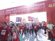 时代中国丨珠海城市穿越50KM爱心徒步活动完美落幕