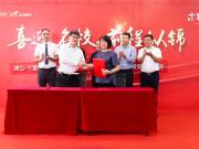 清山·十里花开签约北京外国语大学国际教育集团暨新闻发布会举行