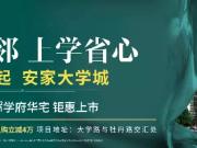 【菏泽-皇家学府】给爱一个家丨2020,让幸福在这里生根发芽