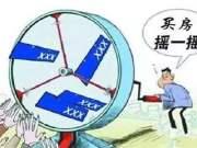 萧山6盘加入摇号大军均价20999元/㎡起 三盘摇号结果公示