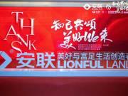 安联地产与东风西路国际学校、铂涛集团麗枫酒店达成全面深度合作