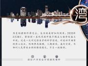 一座城市的期待 碧桂园·星悦湾城市展厅盛大开放