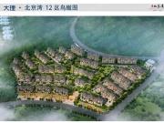 【大理北京湾】大理北京湾叠拼别墅8500元/㎡起