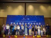 三亚湾&海棠湾红树林度假世界全球发售暨分销启动大会圆满落幕