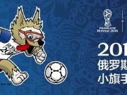 宝山万达广场 世界杯小旗手上海区域总决赛