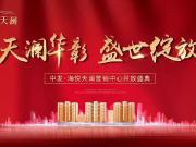中发·海悦天澜营销中心盛大开放