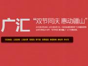 """""""双节同庆 惠动疆山""""凡购买广汇在售楼盘可享受优惠政策"""