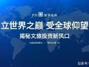 复华文旅-盛世下的资产焦虑,全球路演杭州/石家庄站完美绽放