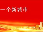 喜讯!华耀城奥特莱斯项目酒店封顶!