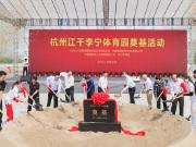 杭州首个全龄段参与体育综合体开建 板块内居民迎休闲好去处