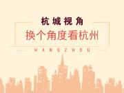 是谁,刷新了城西的速度与高度? | 杭城视角 NO.2
