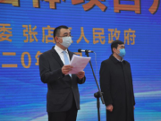淄博市2020年重点项目——嘉亿国际财富中心正式动工