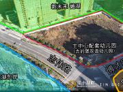 【金水湖新闻】定了!主中心幼儿园今年一季度开工!年内建成!