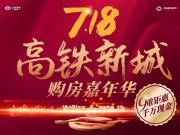 燃动全城 玉溪高铁新城718购房嘉年华开启最后2天倒计时!