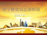 【7.27楼盘动态】西宁各区域楼盘动态最新播报