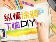【尚地•新都汇】纵情涂鸦,T恤DIY,绚烂开启!