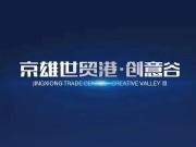 隆基泰和【京雄世贸港】白沟新楼盘网上售楼中心