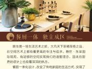 【雅世·东岸国际珑苑】一方餐厨 品味生活温馨