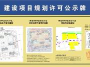【新盘】大同「御龙尚府」建设项目规划许可公示!