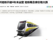 网曝兰州地铁1号线今年年底试运行 预计2019年年中通车