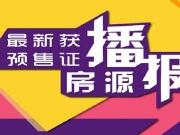 西宁9月12项目获预售证 备案均价最高13000元/㎡