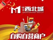 青海西北城二期正在装修中 商铺装修一定要注意几件事!
