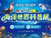 阳江也有海洋世界科普展啦!限量门票免费抢!