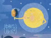 【尚东水润】48-100㎡财富情满中秋,安居中央精装,团团圆