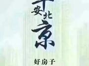 置业顾问李阳发布了一条早安北京的抖房