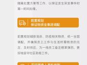 """同心抗疫,平安家园丨""""三防体系""""筑守社区防护网"""