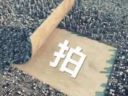 道外12万平米商住用地底价成交 用于华南城建设生活服务配套